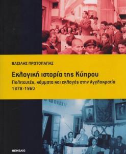 eklogiki istoria tis kiprou