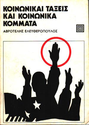 koinonikai-taxeis-kai-koinonika-kommata