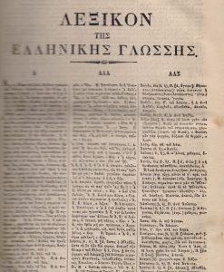 lexikon ellnikis glossis