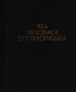nea-pagkosmios-eggyklopaideia