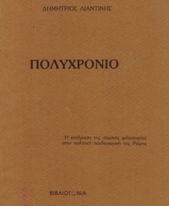 polyxronio
