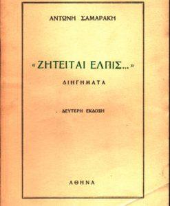 ziteitai-elpis