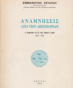 ANAMNISEIS APO TIN AEROPORIAN