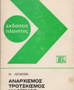 ANARXISMOS-TROTSKISMOS