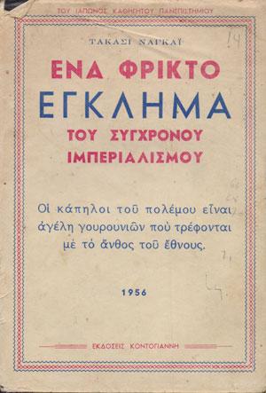 ENA-FRIKTO-EGKLIMA