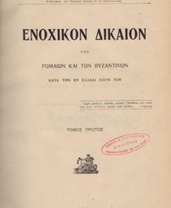 ENOXIKO-DIKAIO