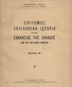 EPITOMOS EPISKOPIKI ISTORIA TIS EKKLISIAS