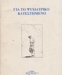 GIA-TO-PSICHIATRIKO