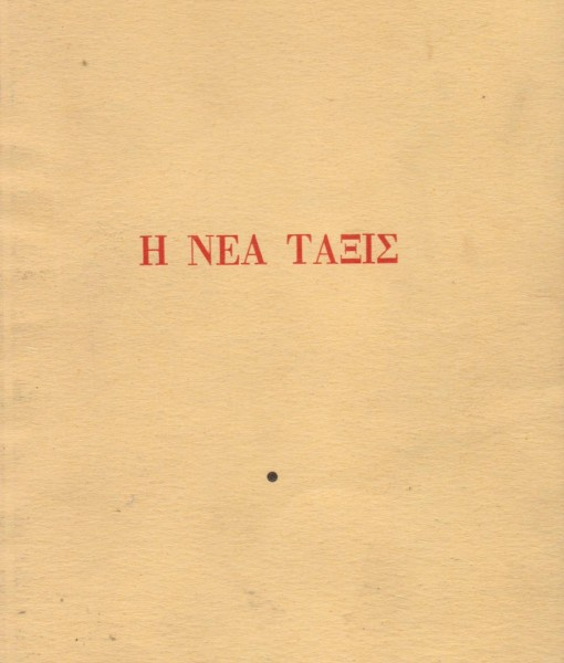 I NEA TAXIS