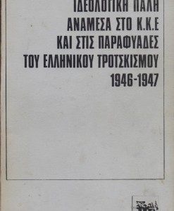 IDEOLOGIKI PALI ANAMESA STOKKE