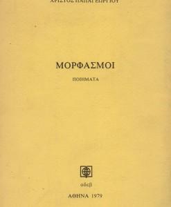 MORFASMOI