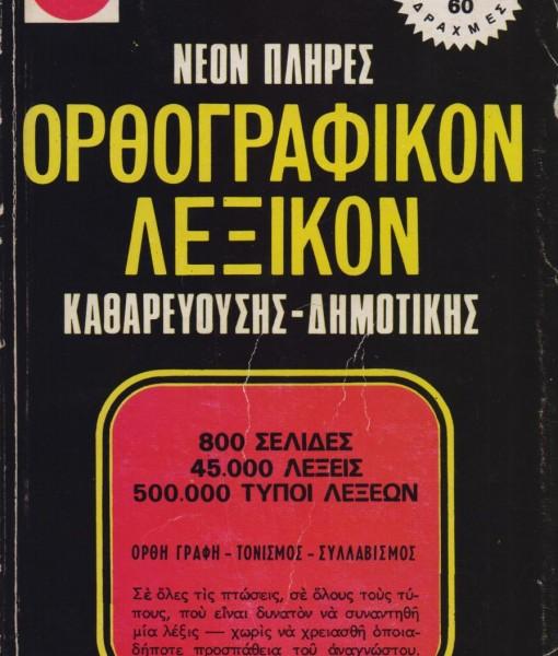NEON ORHTOGRAFIKO LEXIKO