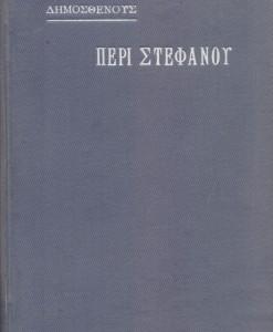 PERI STEFANOU