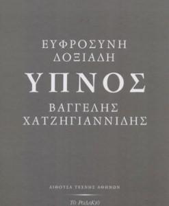 YPNOS