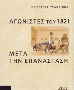 agonistes-toy-1821