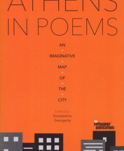 athens-in-poems
