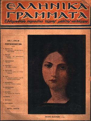 ellinika-grammata