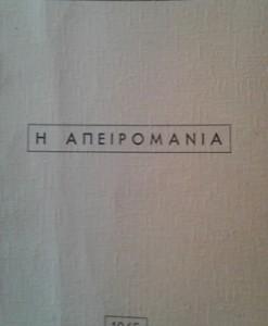 i-apeiromania