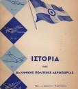 istoria tis politikis aeroporias