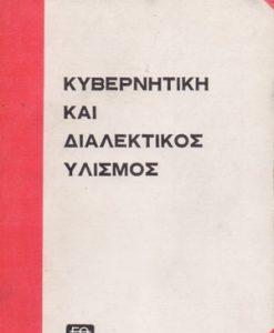 kivernitiki-kai-dialektiki