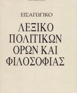 lexiko politikwn orwn