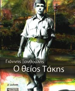 o-theios-takis