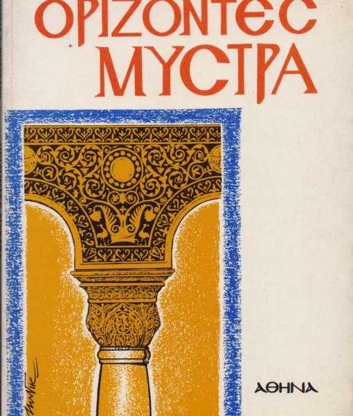 orizontes mystra