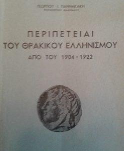 peripeteiai-thrakikou