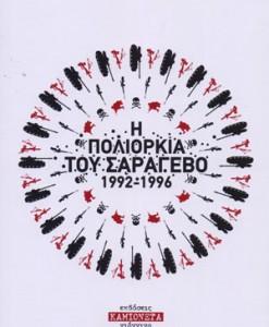 poliorkia-sarajevo