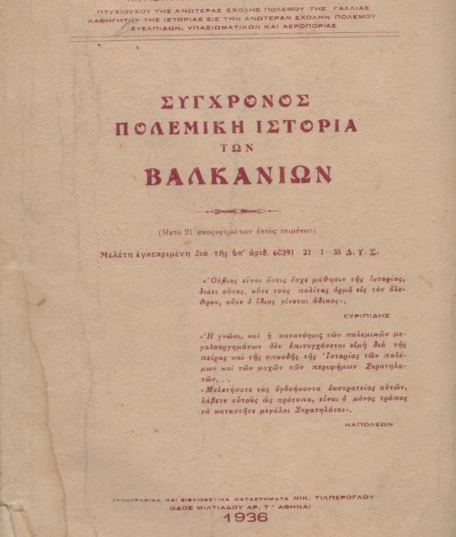 sixronos polemiki istoria twn valkaniwn