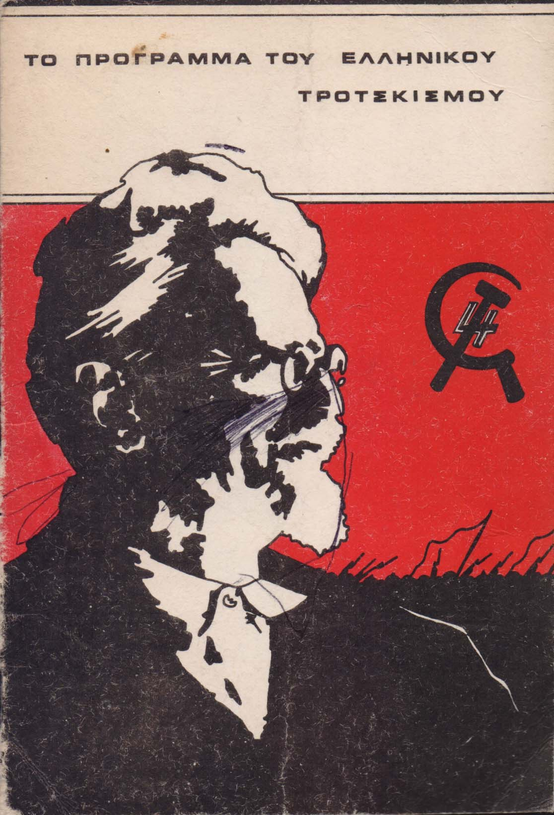 to programma tou ellinikou trotskismou