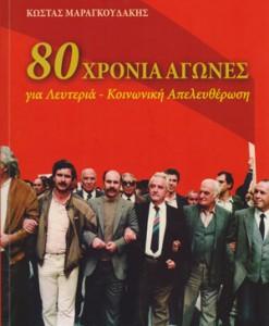 80-xronia