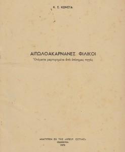 AITOLOAKARNANES FILIKOI