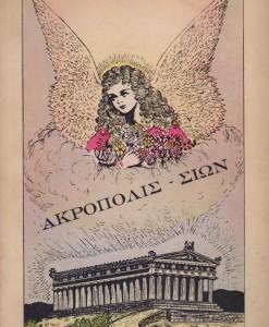 AKROPOLIS SIWN