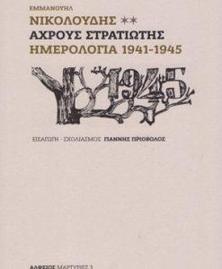 AXROUS-STRATIOTIS