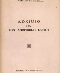 DOKIMIO GIA TIN ANTHROPINI NOISI