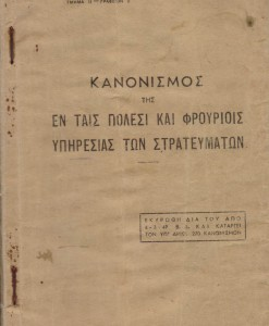 KANONISMOS STRATEUMATWN