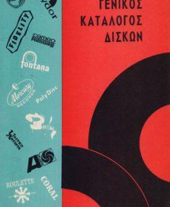 KATALOGOS-DISKON