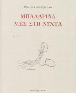 MPALARINA-MES-STI-NIXTA