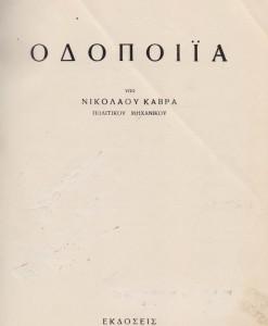 ODOPOIIA