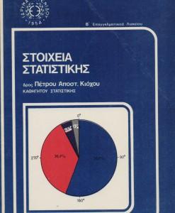 STOIXEIA STATISTIKIS