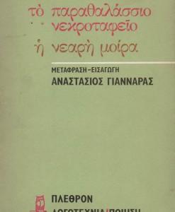 TO PARATHALASSIO NEKROTAFEIO