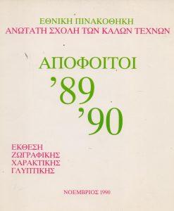 apofoitoi 89