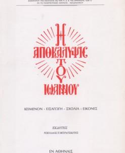 apokalipsi-ioanni