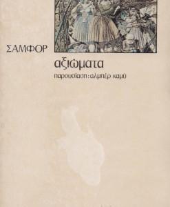 axiomata