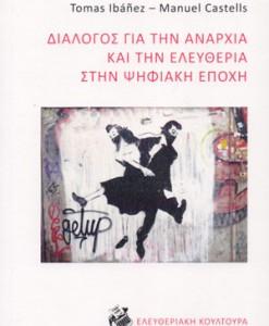 dialogos-gia-tin-anarxia