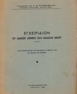 egxeiridion-dimosiou-diethouns