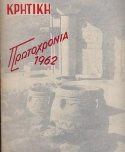 kritiki protoxronia 1962