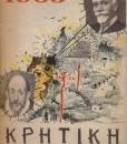 kritiki protoxronia 1965