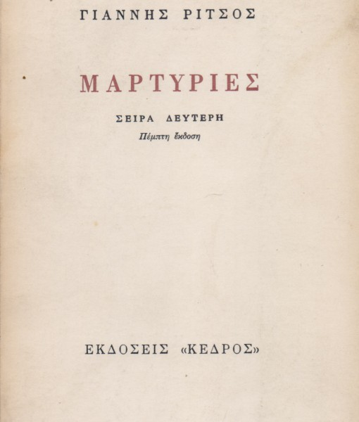 martyries